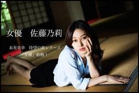 佐藤乃莉ー美脚画像3